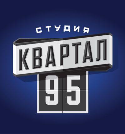 95 Квартал
