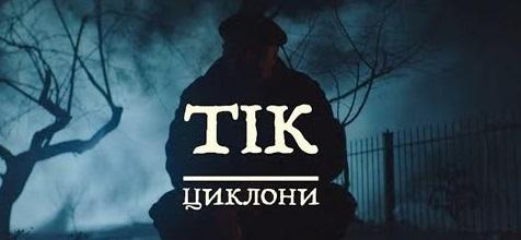 """Юмористический клип с ноткой сарказма на песню группы """"ТИК"""" превысил миллион просмотров за 4 дня"""