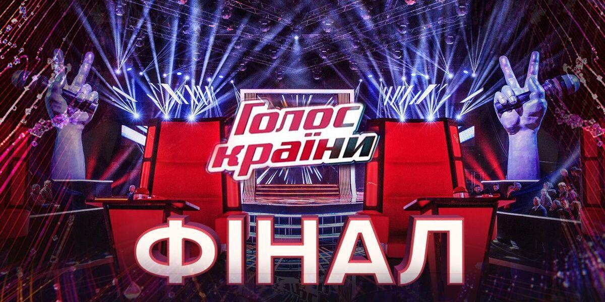 Голос країни-10. Суперфинал