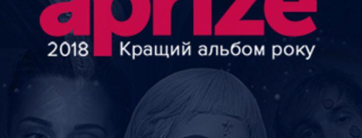 Радио «Аристократы» вновь собирает всех умниц страны. Премия (A)Prize-2018