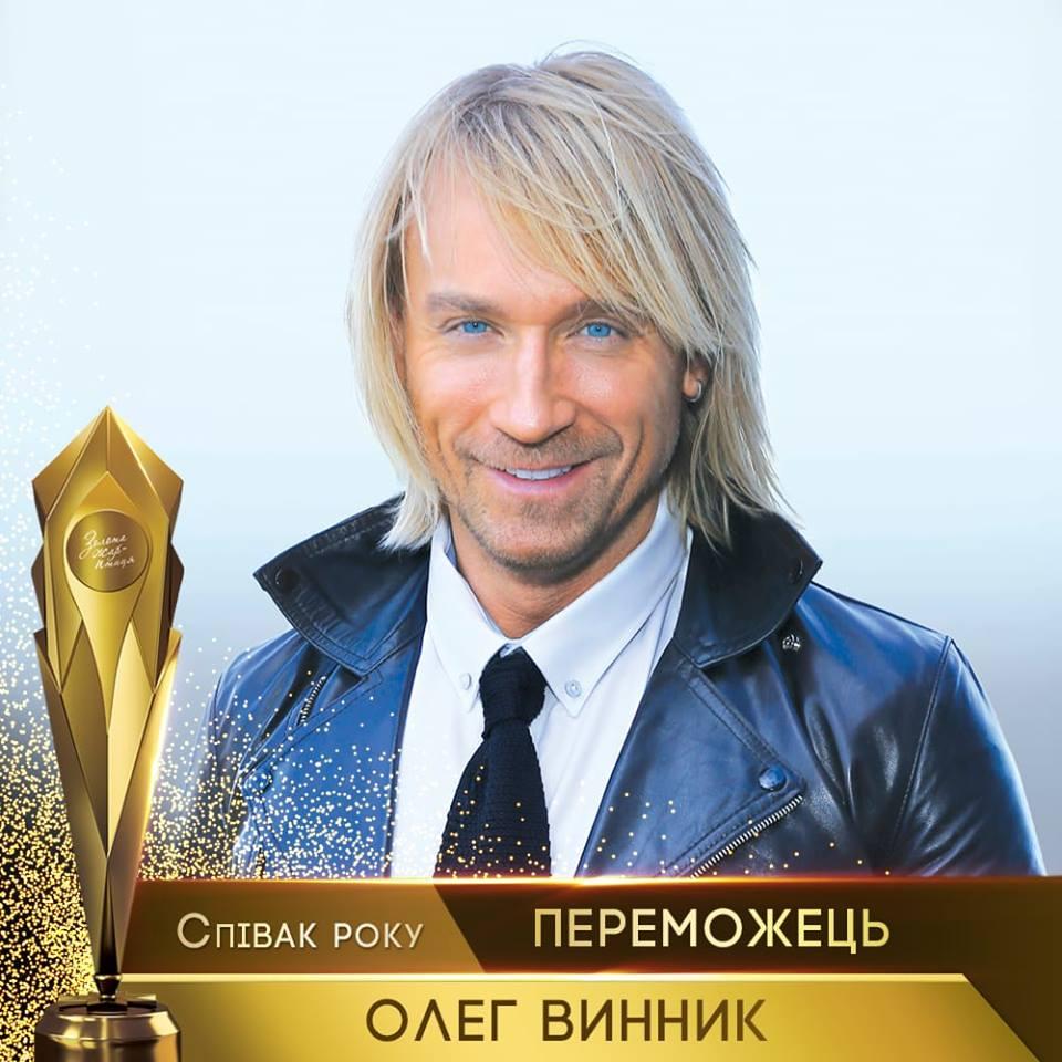 Олег Винник Золота жар-птиця 2018