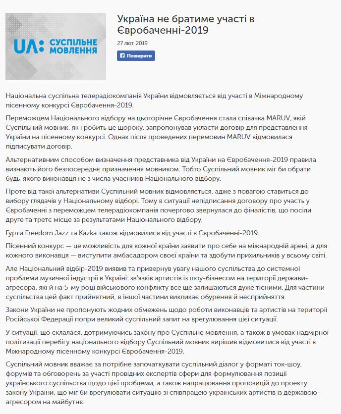 Украина отказалась участвовать в Евровидении 2019